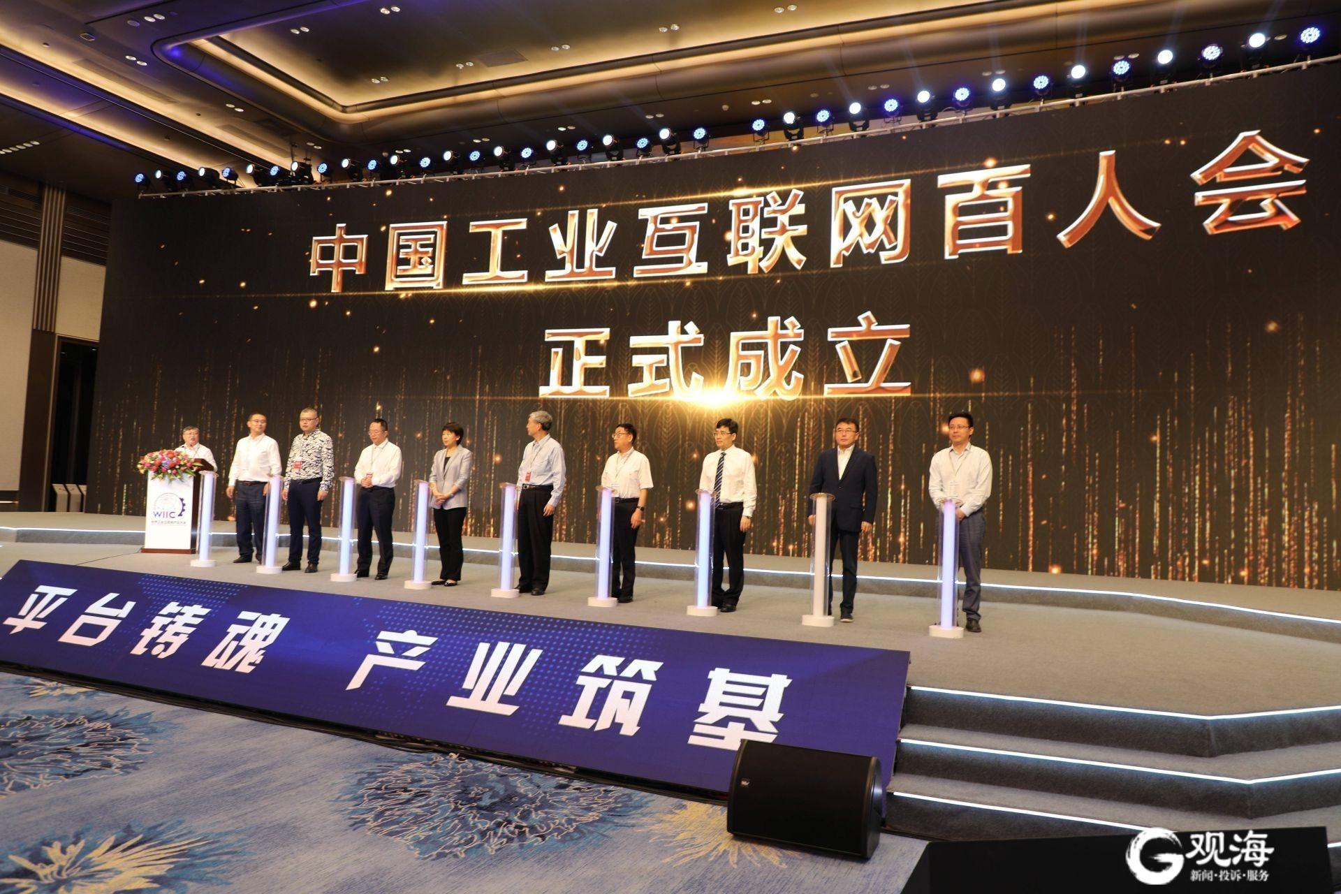 中国工业互联网百人会在青成立