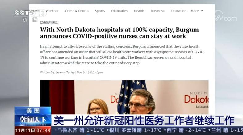 因人手短缺,美国北达科他州允许新冠阳性医务工作者继续工作
