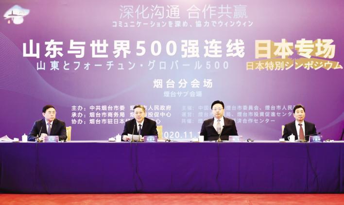 总投资5.72亿美元的5个项目签约落地,世界500强日企缘何亲睐烟台? 烟台37度梦幻海项目