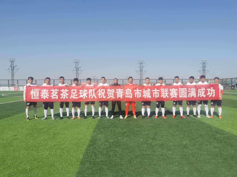 青甲末轮上演焦点大战,2020青岛城市足球联赛完美收官 焦点访谈 青岛