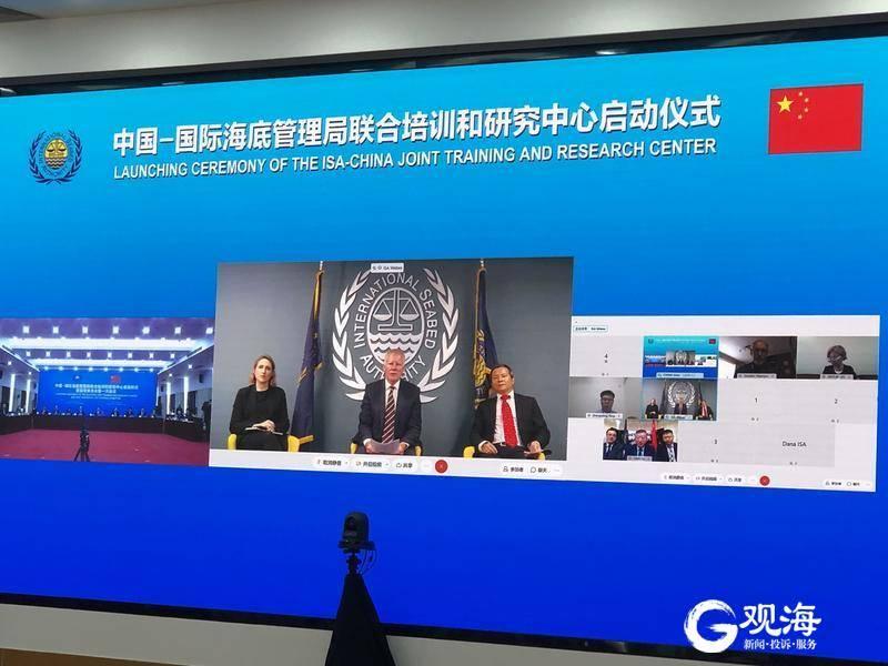 中国-国际海底管理局联合培训和研究中心落户青岛