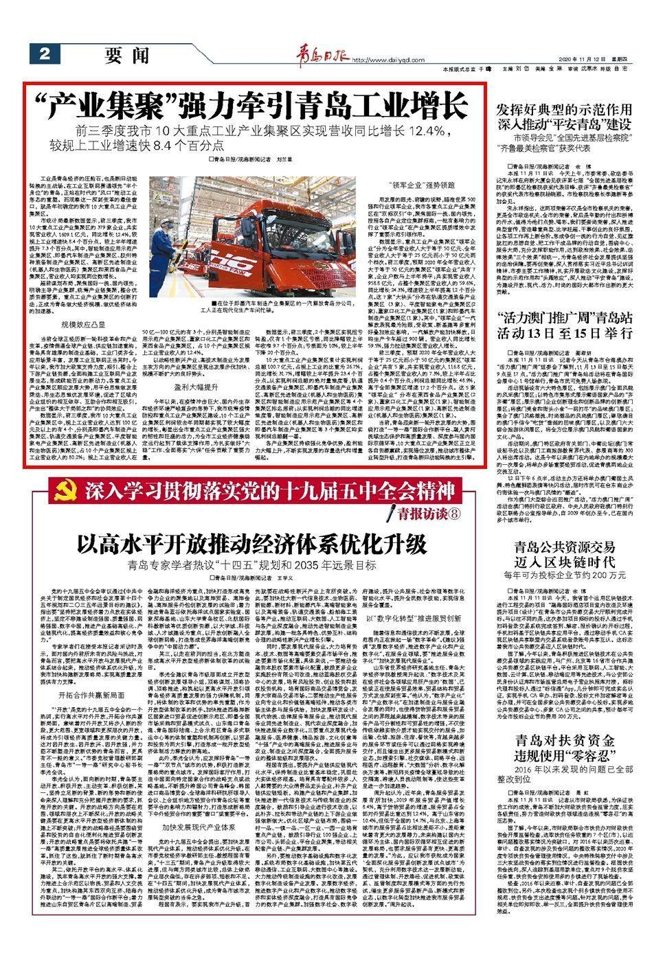 """前三季度379家企业营收1609.1亿元!""""产业集聚""""强力牵引青岛工业增长 青岛塑料企业"""