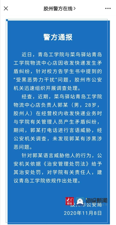 8家快递公司入驻青岛工学院,胶州公安:该校菜鸟驿站负责人无涉黑涉恶问题