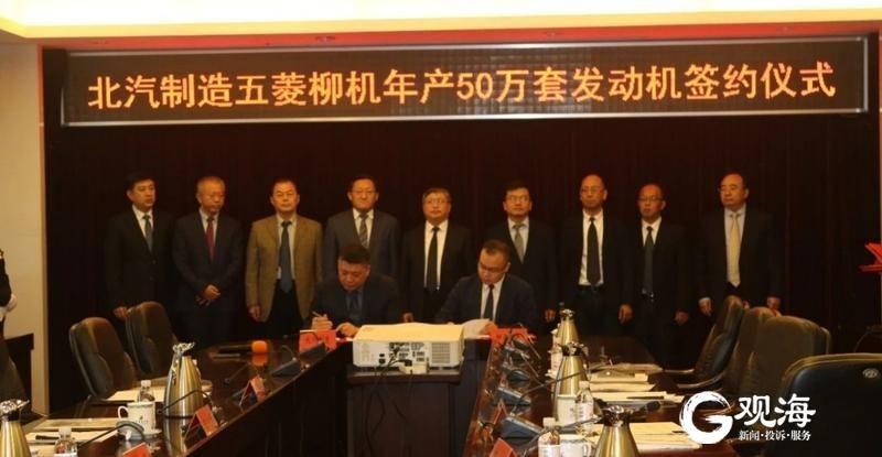 年产70万套发动机及混合动力系统!北京汽车制造厂项目落户莱西