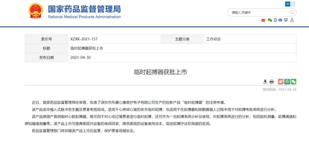 国家药监局:国产首例大宝娱乐app暂时心脏起搏器获批上市