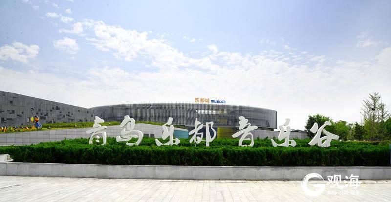 吸引了叶小钢郎朗小柯 青岛这个音乐谷获批省重点文化产业园区
