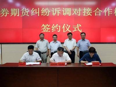 四部门携手签署合作协议,青岛推进证券期货纠纷多元化解