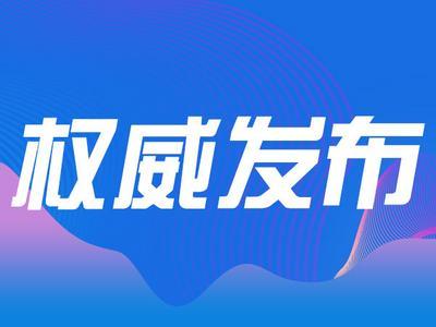 青岛疫情防控发布会:已督导检查129家医疗机构,发现的问题全部纳入跟踪督办
