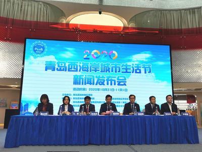 """10个景区免费逛!""""2020青岛西海岸城市生活节""""31日启动"""