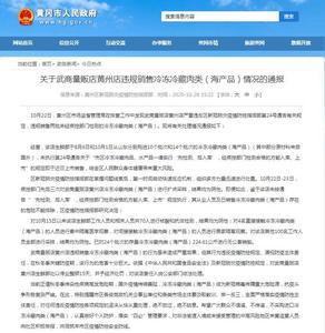 """网传""""湖北黄冈某海鲜市场疑似查出新冠病毒""""?回应:假的!"""