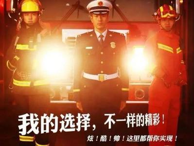 山东省消防救援总队面向2021年高校应届毕业生招录干部35人