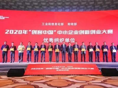 """全省唯一!2020年""""创客中国""""全国总决赛落幕,青岛一项目获企业组二等奖"""
