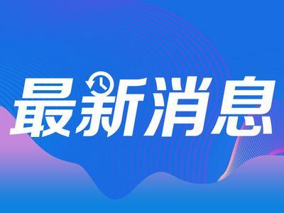 天津新增1例本土新冠肺炎确诊病例