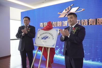 青岛国投进军供应链金融,国创融城供应链有限公司揭牌