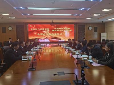 青岛市检察院与青岛海地所合作:推进公益诉讼,服务生态文明建设