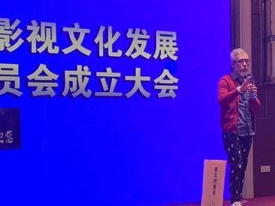 影视造梦,青岛崛起新势力!民企协影视文化专业委员会成立