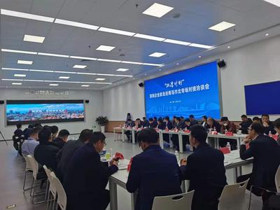"""深圳企业家走进青岛,市北举办""""双湾计划""""专场对接洽谈会"""