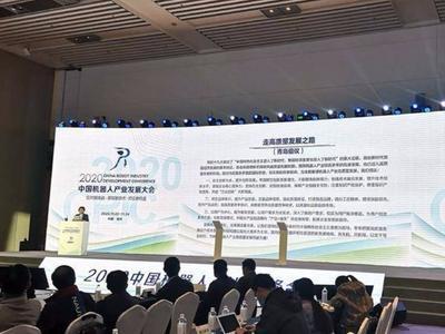 走高质量发展之路!2020年中国机器人企业家峰会发布《青岛倡议》