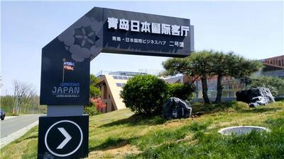 """打造中日地方合作新模式!青岛日本""""国际客厅""""不定期邀请中日企业家互动交流"""