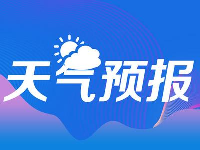 青岛继续发布大风黄色预警