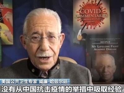 美国公共卫生专家:没有吸取中国经验是白宫抗疫最大失败