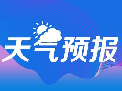 """@青岛人,再忍两天冷空气就""""回家""""了,周末最高温10℃,逛街不冻手!"""