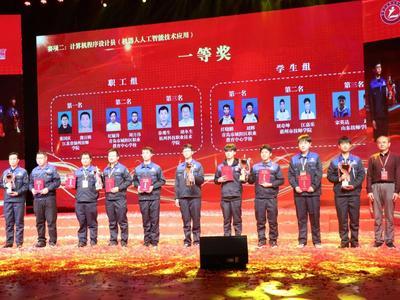 全国人工智能应用技术技能大赛,青岛这4人夺魁,每人获奖金60万