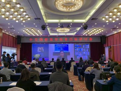 共谋高校与城市融合发展,中日韩泰高等教育国际研讨会在青举行