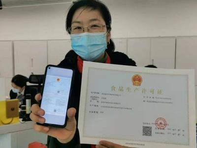 企业亮证更方便!全省首张食品生产许可电子证书在青岛颁出