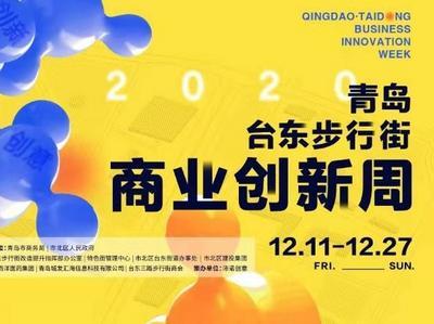 各种潮玩等你来解锁!2020青岛台东步行街商业创新周11日启动