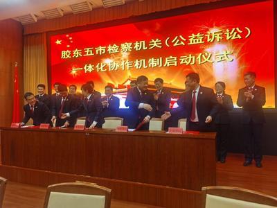 助力胶东经济圈一体化发展,青岛倡议并发起胶东五市检察机关一体化协作机制