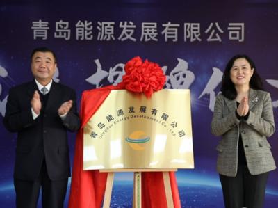青岛能源发展有限公司揭牌成立,打造大能源格局!
