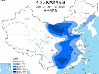 寒潮蓝色预警:全国多地将迎降温,局地降幅达10℃!这份防御指南收好
