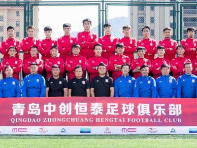 """青岛中创恒泰俱乐部更名""""青春岛"""",黄海俱乐部正在筹划新名称"""