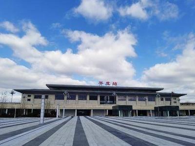 1月20日起,从平度站可直达中国10个省会城市和1个直辖市