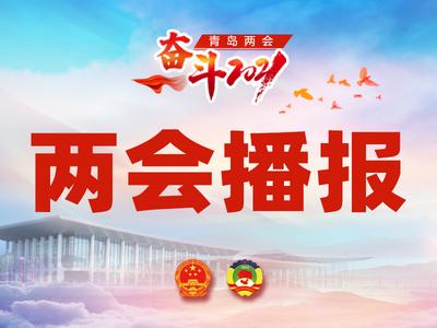1月15日青岛两会日程播报丨市十六届人大五次会议今日闭幕
