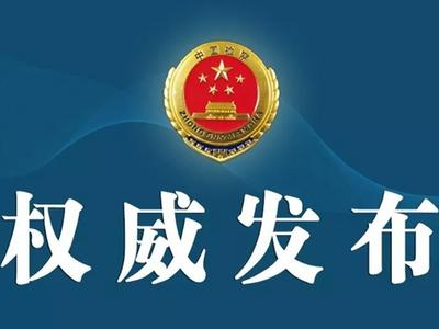 最高人民检察院依法对辽宁省政协原党组副书记、副主席刘国强决定逮捕