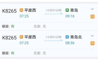 平度站到青岛北站直达高铁、动车来啦!
