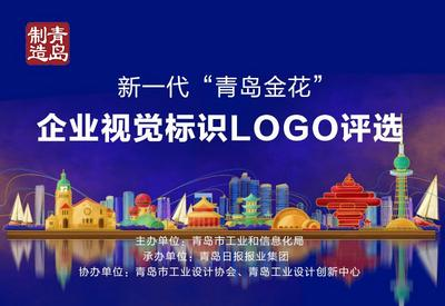 """新一代""""青岛金花""""企业视觉标识LOGO评选"""