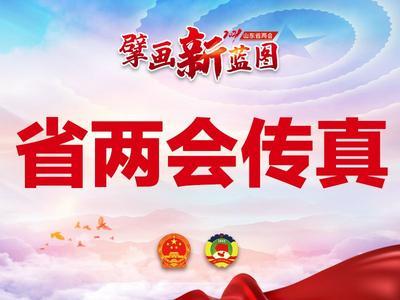 省人大代表姜东:抢抓RCEP机遇,打造国际合作新平台