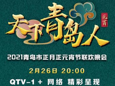 """节目单来了!""""天下青岛人""""元宵节联欢晚会2月26日晚播出"""