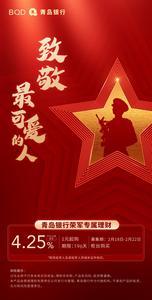 """青岛银行推出荣军理财产品,助力军人成就""""璀璨人生"""""""