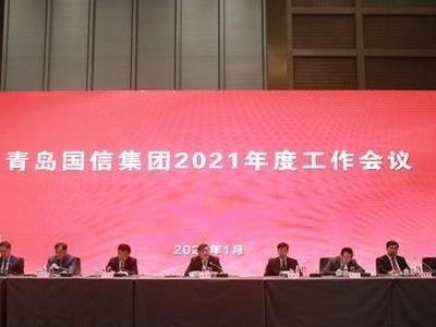 """国信集团总资产超千亿,2020年完成经营业绩""""千百十""""跨越"""
