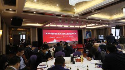 青岛市经济学会成立四十周年年会在中国海洋大学举行