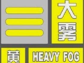 青岛市气象台发布大雾黄色预警