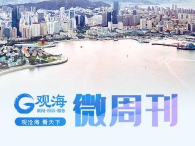 观海微周刊 青岛发布多项十四五专项规划,假期首日全市大部分道路畅通