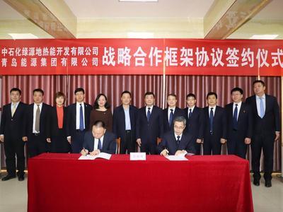 青岛能源集团与中石化绿源公司战略合作,共同打造清洁能源示范基地!