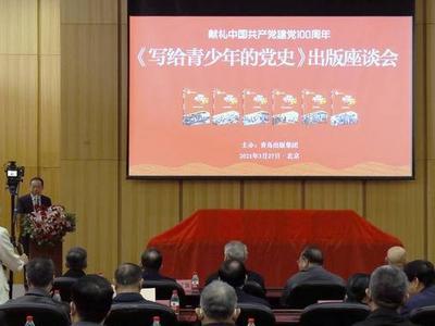 青岛出版集团《写给青少年的党史》在京举行出版座谈会