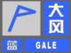 青岛市气象台发布大风蓝色预警