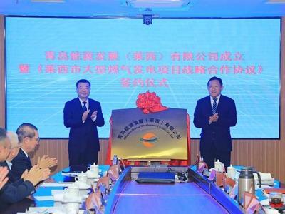 青岛能源牵手北京华清,将在莱西建成山东省首个大型燃机项目